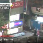渋谷駅飛び降り盗撮男(40代)の逃走から飛び降りたとこまでの動画